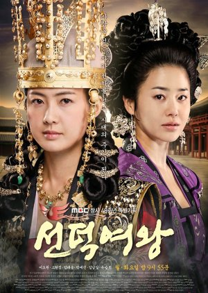 image of drama The Great Queen SeonDeok (2009) [KDRAMA]